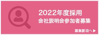 2022年度採用 会社説明会参加者募集